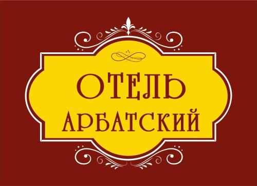 Arbatskiy Hotel