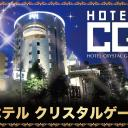 Hotel Crystal Gate Nagoya (Adult Only)