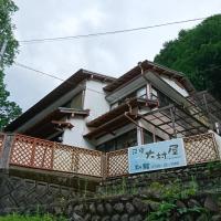 Onsen Minshuku Oomuraya No.3