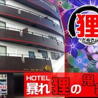 男塾ホテルグループ 暴れ狸の鬼袋 姫路駅前店(大人専用)
