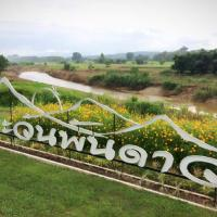 Phutawan Pundao