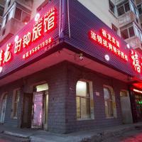 Harbin Xi Long Shi Zhong Inn