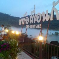 Khao Kho Purngun Resort