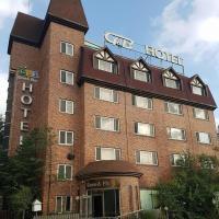 그린 앤 블루 호텔