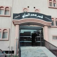 قصر سعد السكني 3