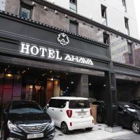 호텔 아하바