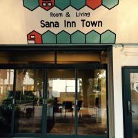 サナ イン タウン