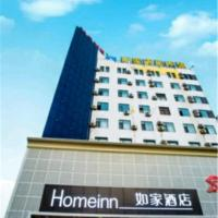 Home Inn Changzhi Middle Changxing Road City God Temple