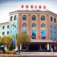 Jiayuguan Jingdu Holiday Hotel