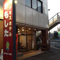 Business Hotel Kamoshita