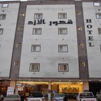 فندق قصور الأزد