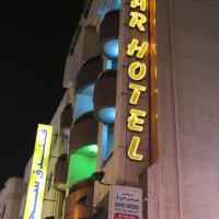 Sahar Hotel