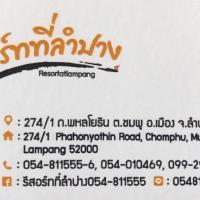 รีสอร์ทที่ลำปาง (Resort At Lampang)