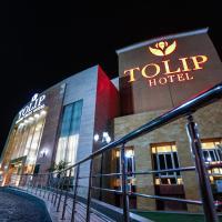 فندق توليب فاميلي بارك