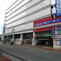 熊本カプセルホテル (男性専用)