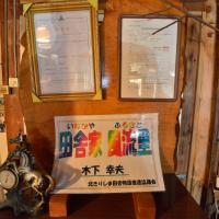 Inakaya Furusato
