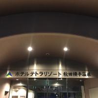 ホテルテトラリゾート横手温泉