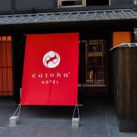 Cotoha Hotel Okachimachi