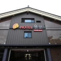 호텔 욜로
