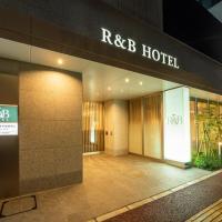 R&B Hotel Hakata Ekimae 2