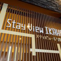 Stay View Ikaho