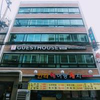 Sunny Guesthouse Seoul City