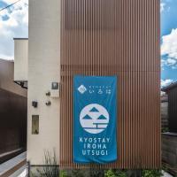KYOSTAY Iroha Utsugi