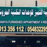 Danya Furnished Units - Bachelors Only