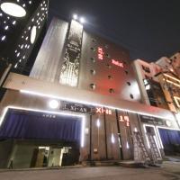 시안 호텔