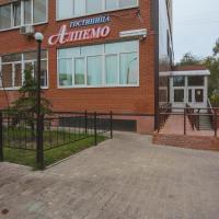 Гостиница «Алпемо»
