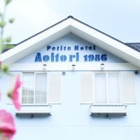 Puchi Hotel Aoitori