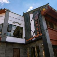 The Hump Hostel 驼峰客栈