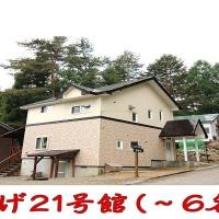 Cottage All Resort Service / Vacation STAY 8444