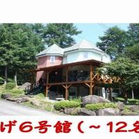 Cottage All Resort Service / Vacation STAY 8402