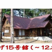Cottage All Resort Service / Vacation STAY 8424