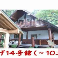 Cottage All Resort Service / Vacation STAY 8422