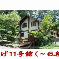 Cottage All Resort Service / Vacation STAY 8416