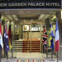 فندق نيو جاردن بالاس