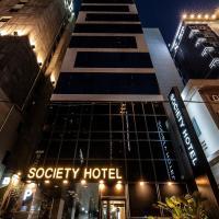 호텔 소사이어티