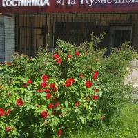 Отель на Кузнечной