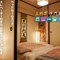 上野毘沙門天ホテル