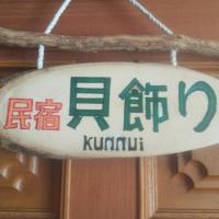 民宿 貝飾りKunnui