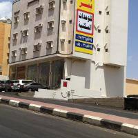 نزل يسر للوحدات السكنية المفروشة Nozol Yosr Furnished Units