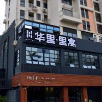H Life Hotel (Shenzhen Sea World Branch)