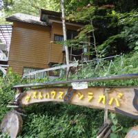 Fujimi Shirakaba Guest House