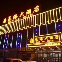 Jiayuguan Haohai Hotel