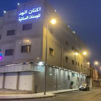 Aknan Al Wed Furnished Units