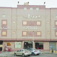 Booking Com فنادق في الرياض احجز فندقك الآن