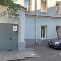 Bed&Beer hostel Taganskaya