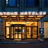 Atour Hotel (Wenzhou International Airport Olympic Sports Center)